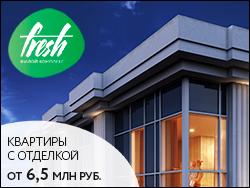 Жилой комплекс Fresh 150 метров до метро